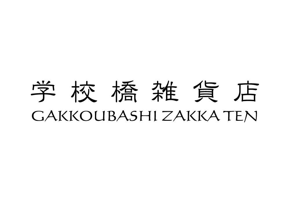 gakkobashi1