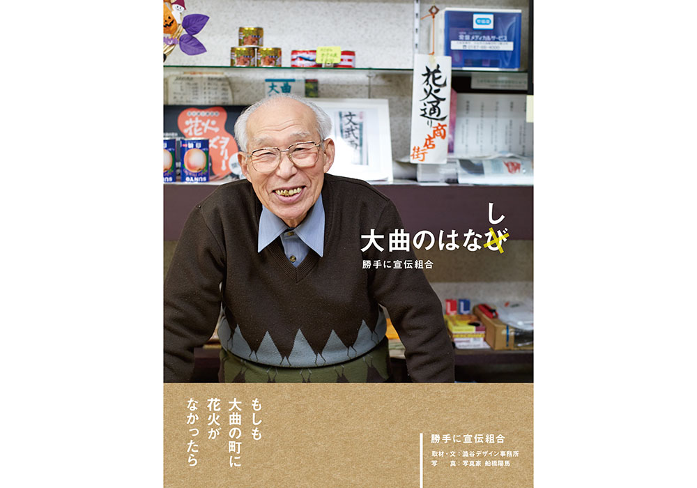 omagari_book_表1_表4
